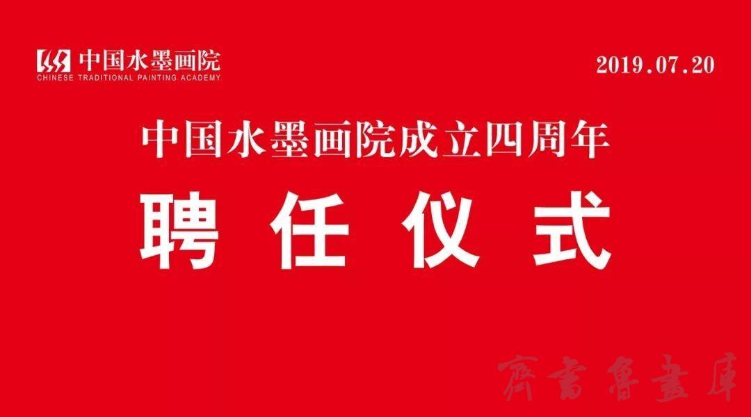 邀请函|中国水墨画院成立四周年暨青年画院成立仪式