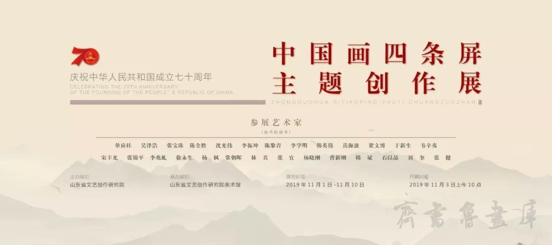 沈光伟|中国画四条屏主题创作展