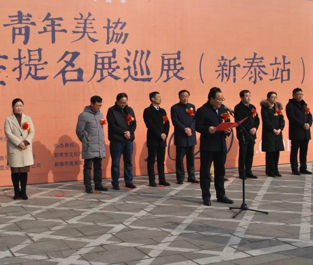 展讯 泰安市青年美协中国画提名展新泰站巡展开幕
