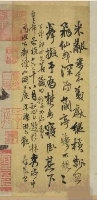 《魏启后》新刊·名帖赏析 | 米芾《吴江舟中诗帖》