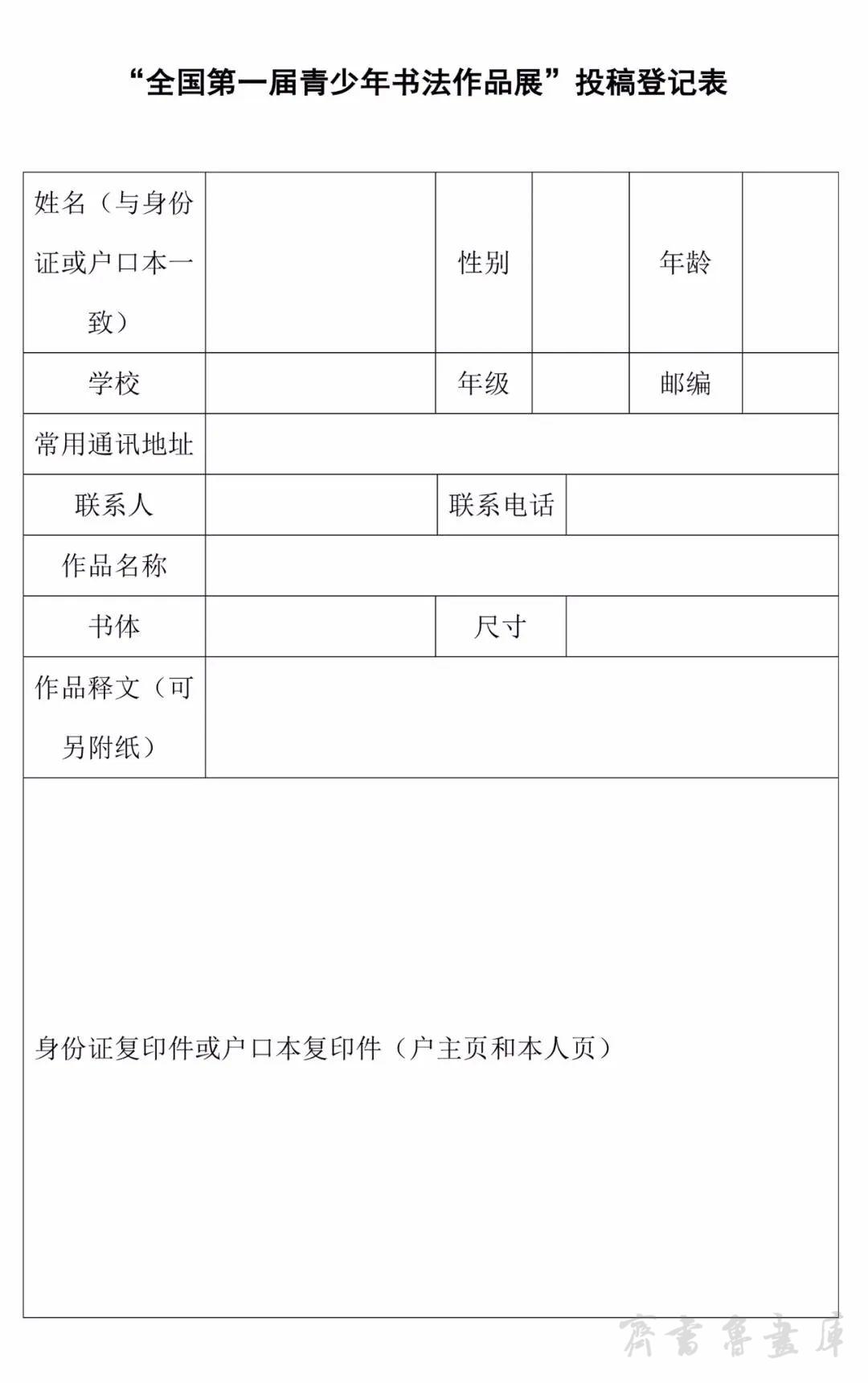 """""""全国第一届青少年书法作品展""""征稿启事"""