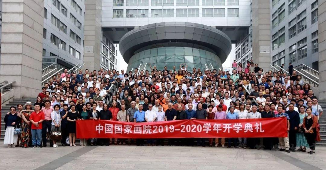 中国国家画院2020年招生简章
