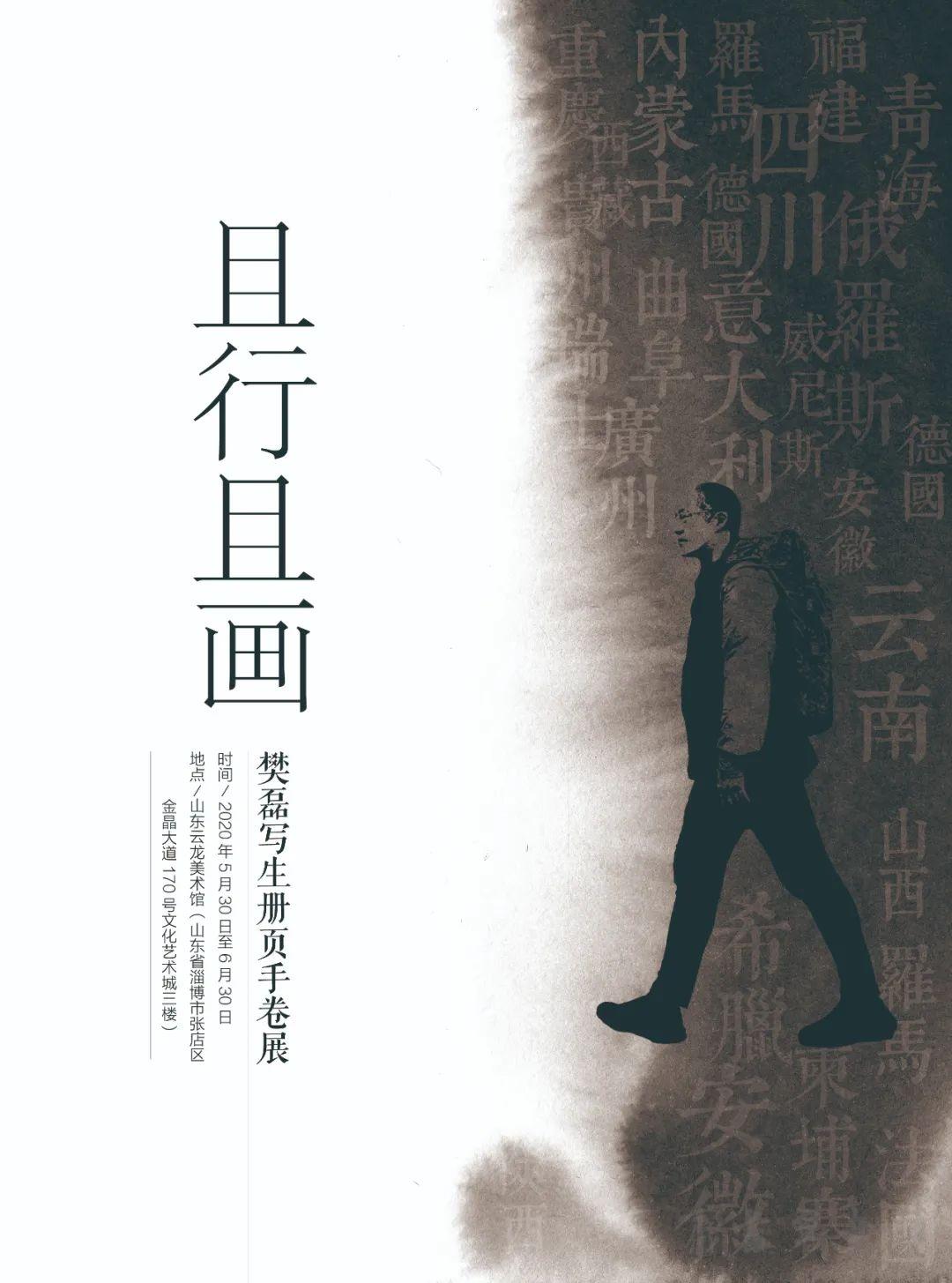【云龙资讯】樊磊:游子归来