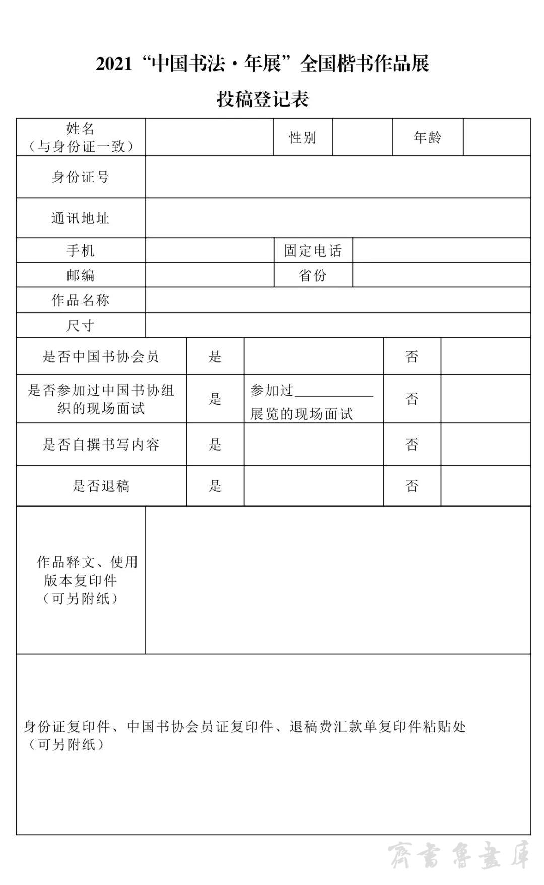 """征稿启事   2021""""中国书法·年展""""全国楷书作品展征稿启事"""